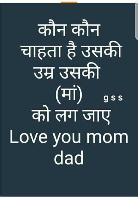 🙏माता-पिता - कौन कौन चाहता है उसकी उम्र उसकी । ( मां ) gss को लग जाए Love you mom dad - ShareChat