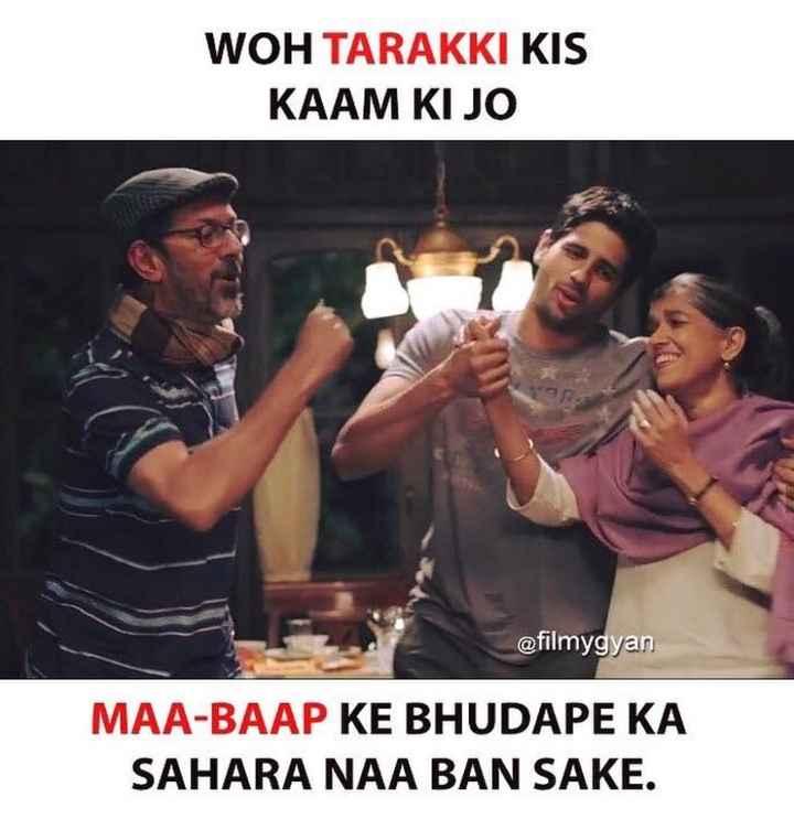 🙏माता-पिता - WOH TARAKKI KIS KAAM KI JO @ filmygyan MAA - BAAP KE BHUDAPE KA SAHARA NAA BAN SAKE . - ShareChat
