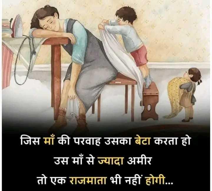 🙏माता-पिता - AVIN जिस माँ की परवाह उसका बेटा करता हो उस माँ से ज्यादा अमीर तो एक राजमाता भी नहीं होगी . . . - ShareChat