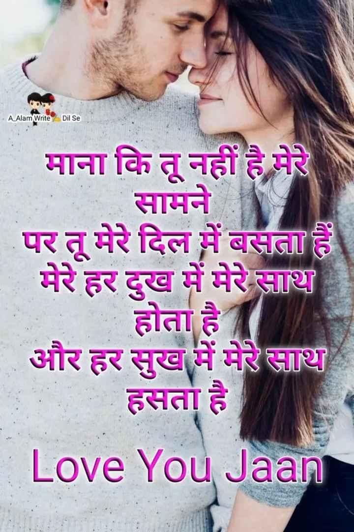 🙏माता-पिता - A Alam Write Dil Se माना कि तू नहीं है मेरे सामने पर तू मेरे दिल में बसता हैं । मेरे हर दुख में मेरे साथ होता है । और हर सुख में मेरे साथ हसता है Love You Jaan - ShareChat