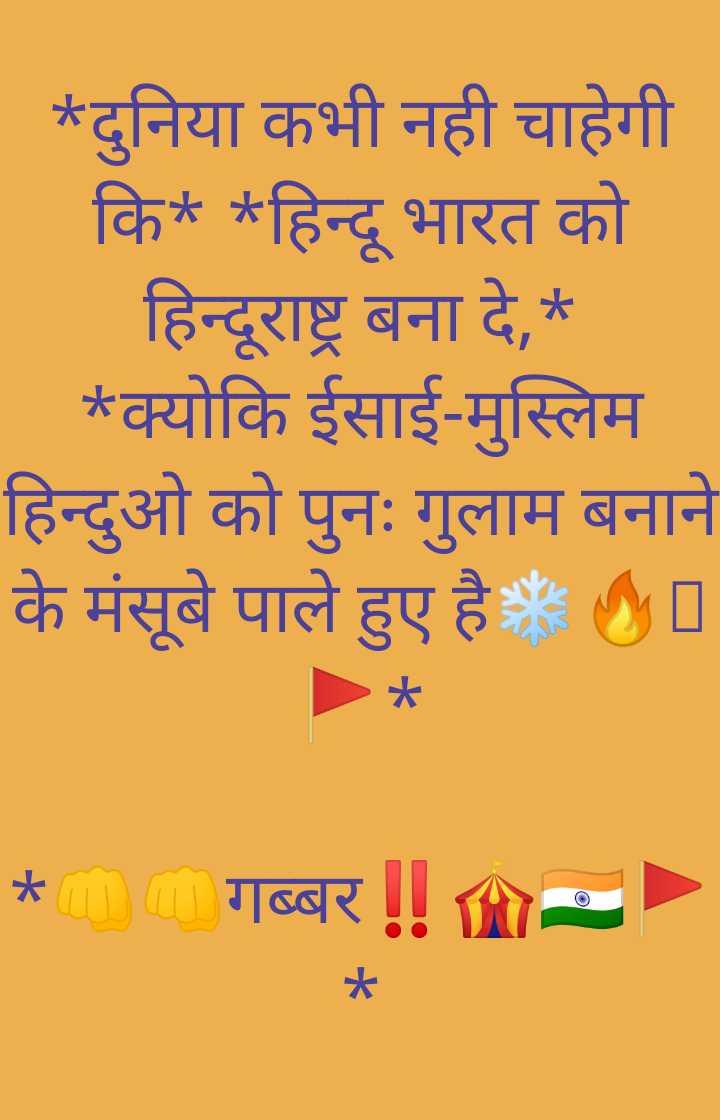 मिशन मोदी सेना - * दुनिया कभी नही चाहेगी कि * * हिन्दू भारत को हिन्दूराष्ट्र बना दे , * _ _ _ * क्योकि ईसाई - मुस्लिम हिन्दुओ को पुनः गुलाम बनाने के मंसूबे पाले हुए है * * mm गब्बर ! ! - ShareChat