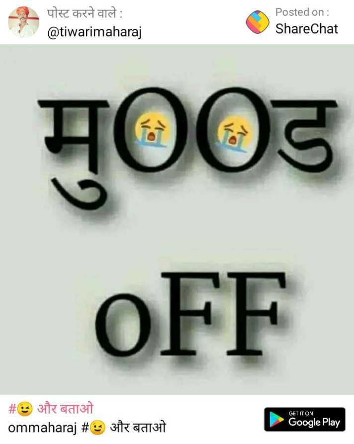 😘मिस यू - पोस्ट करने वाले : @ tiwarimaharaj Posted on : ShareChat मु००ड OFF _ _ # B और बताओ _ _ _ ommaharaj # 0 और बताओ GET IT ON Google Play - ShareChat
