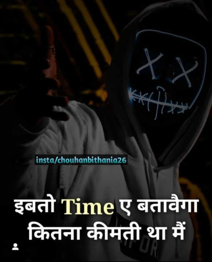 😘मिस यू - insta / chouhanbithania26 इबतो Time ए बतावैगा कितना कीमती था मैं - ShareChat