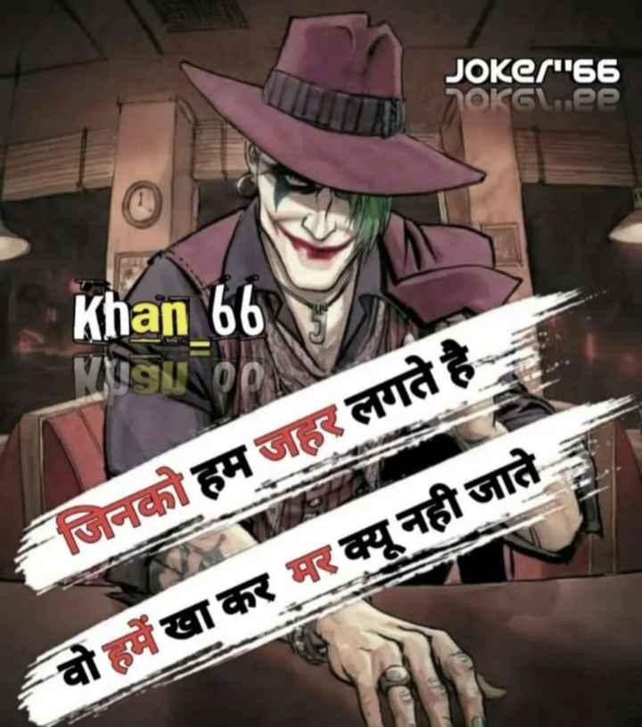 👔 मेंस फैशन - JOKE / 66 Khan 66 vigl जिनको हम जहर लगते है वो हमें खा कर मर क्यू नही जाते - ShareChat