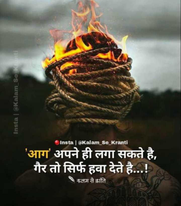 👔 मेंस फैशन - Insta | @ Kalam _ se _ Kranti Insta | @ kalam _ Se _ Kranti ' आग ' अपने ही लगा सकते है , गैर तो सिर्फ हवा देते है . . . ! कलम से क्रांति - ShareChat