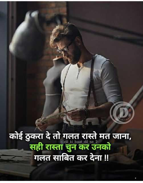 👔 मेंस फैशन - @ dil _ ki _ baat _ dil _ se _ 2 कोई ठुकरा दे तो गलत रास्ते मत जाना , सही रास्ता चुन कर उनको गलत साबित कर देना ! ! - ShareChat