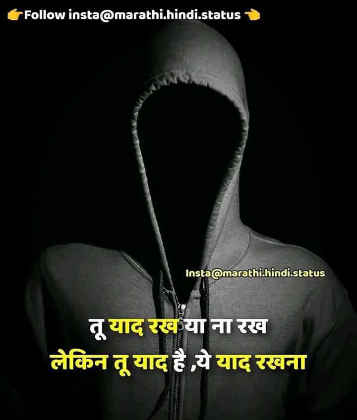 👔 मेंस फैशन - Follow insta @ marathi . hindi . status Insta @ marathi . hindi . status तू याद रख या ना रख लेकिन तू याद है , ये याद रखना - ShareChat