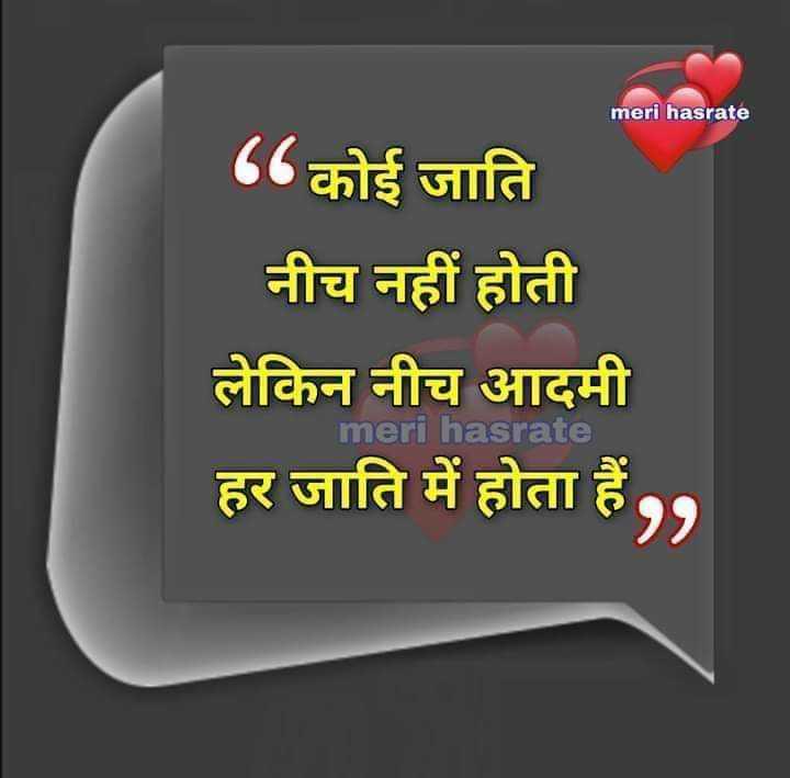 👨 मेरा गांव - meri hasrate कोई जाति नीच नहीं होती लेकिन नीच आदमी हर जाति में होता हैं , meri hasrate - ShareChat