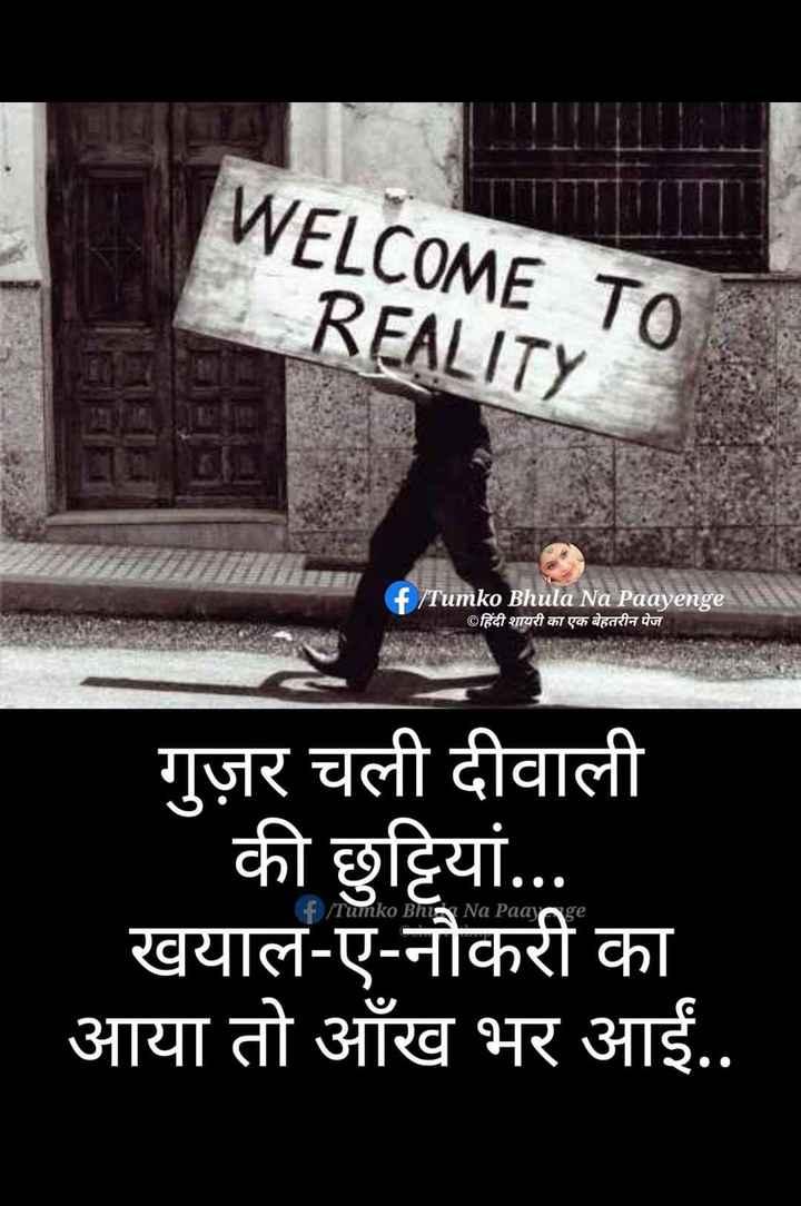 👨 मेरा गांव - WELCOME TO REALITY f / Tumko Bhula Na Paayenge ©हिंदी शायरी का एक बेहतरीन पेज गुज़र चली दीवाली की छुट्टियां . . . खयाल - ए - नौकरी का आया तो आँख भर आईं . . umko Bhi Na Paange - ShareChat