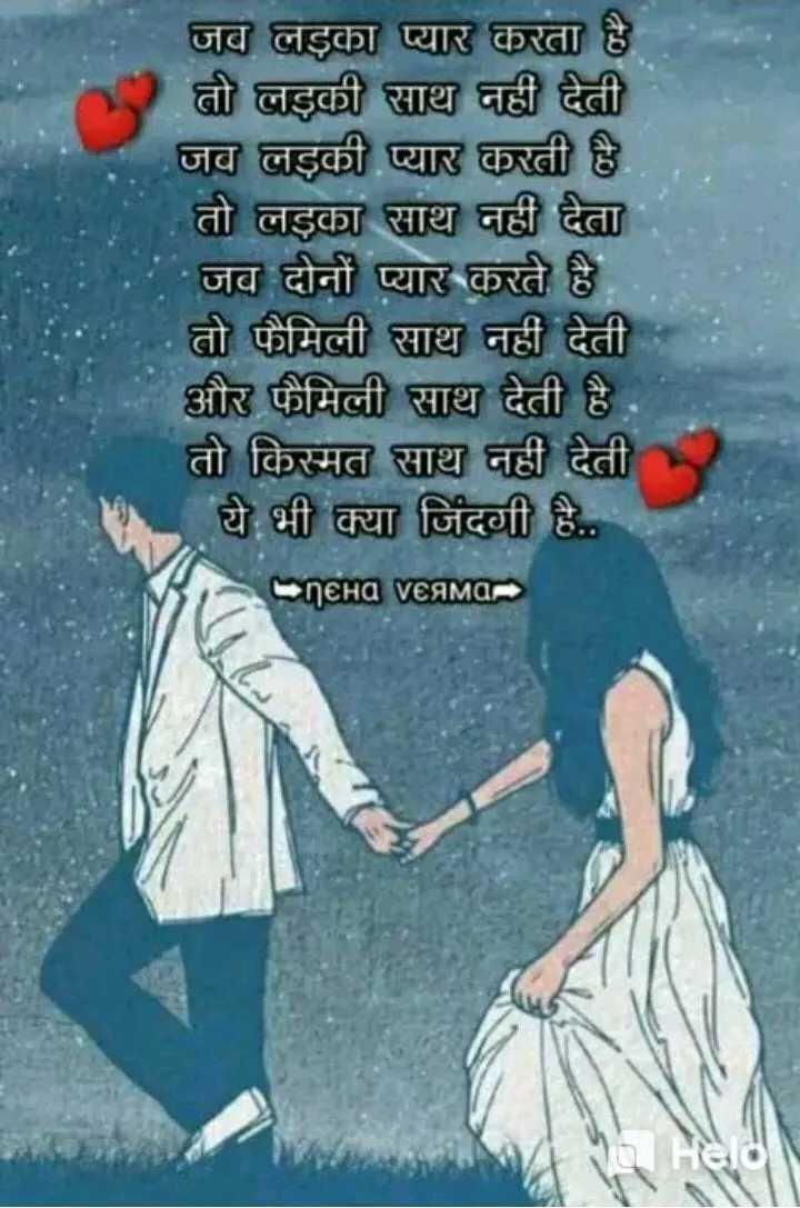 💛मेरा पसंदीदा शहर - जब लड़का प्यार करता है तो लड़की साथ नहीं देती जब लड़की प्यार करती है तो लड़का साथ नहीं देता जब दोनों प्यार करते है । तो फैमिली साथ नहीं देती और फैमिली साथ देती है . तो किस्मत साथ नहीं देती ये भी क्या जिंदगी है . . CERa VERMa - ShareChat