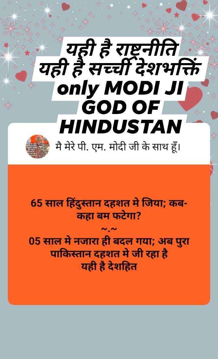 मेरा भारत महान - यही है राष्ट्रनीति यही है सर्ची देशभक्तिं only MODI JI GOD OF HINDUSTAN - मै मेरे पी . एम . मोदी जी के साथ हूँ । 65 साल हिंदुस्तान दहशत मे जिया ; कब कहा बम फटेगा ? 05 साल मे नजारा ही बदल गया ; अब पुरा पाकिस्तान दहशत मे जी रहा है यही है देशहित - ShareChat