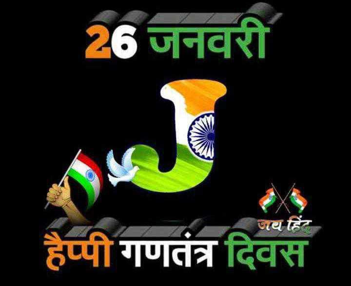💐मेरा भारत महान - 26 जनवरी जय हिंट हैप्पी गणतंत्र दिवस - ShareChat