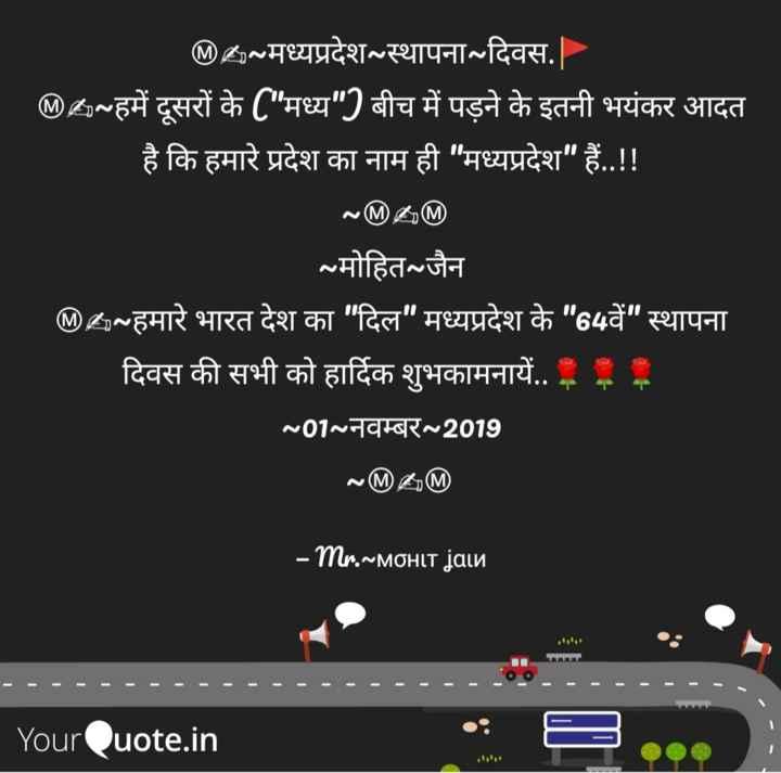 🧡मेरा मध्यप्रदेश🧡 - ® ~ मध्यप्रदेश स्थापना दिवस . ~ हमें दूसरों के C मध्य ) बीच में पड़ने के इतनी भयंकर आदत है कि हमारे प्रदेश का नाम ही मध्यप्रदेश हैं . . ! ! ~ मोहित जैन M ~ हमारे भारत देश का दिल मध्यप्रदेश के 64वें स्थापना दिवस की सभी को हार्दिक शुभकामनायें . . . ~ 01 - नवम्बर ~ 2019 ~ MEM - mr . ~ MOHIT jan . . - - - - - - - - - - - - - - - - - - - - - - - - - - - - - - - | YourQuote . in HD - ShareChat