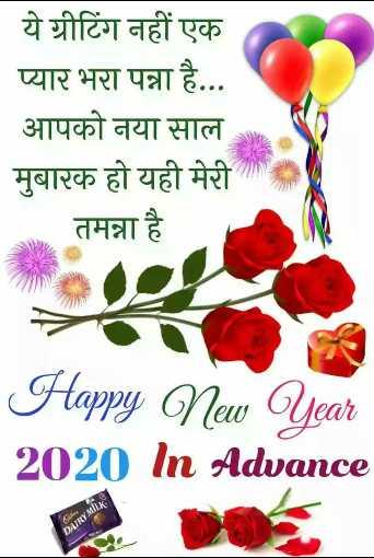 🌃 मेरा रात का वीडियो - ये ग्रीटिंग नहीं एक प्यार भरा पन्ना है . . . आपको नया साल मुबारक हो यही मेरी तमन्ना है Happy New Year 2020 In Advance DAURYMILM - ShareChat