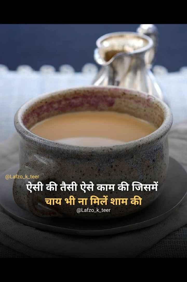 🤘🏻मेरा स्टाइल स्टेटमेंट - @ Lafzo _ k _ teer ऐसी की तैसी ऐसे काम की जिसमें चाय भी ना मिलें शाम की @ Lafzo _ k _ teer - ShareChat