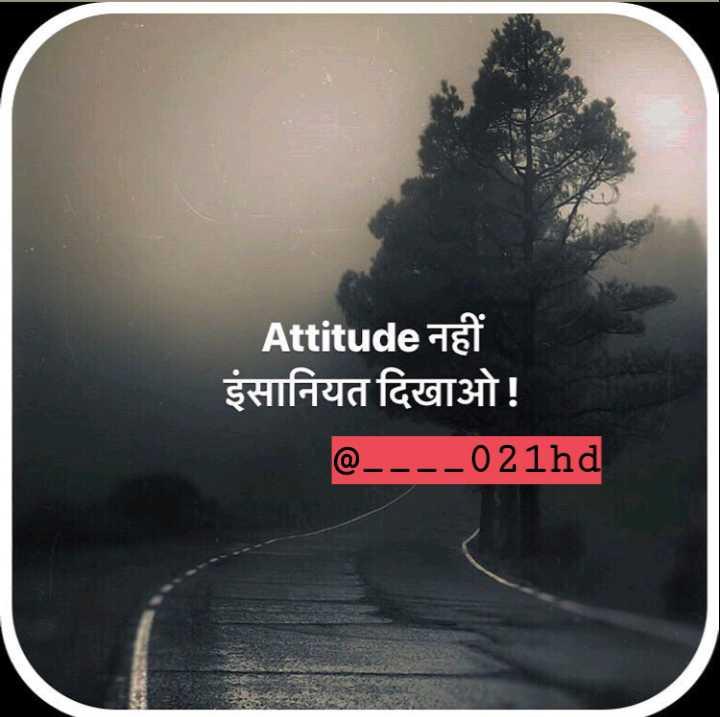 🤘🏻मेरा स्टाइल स्टेटमेंट - Attitude नहीं इंसानियत दिखाओ ! @ - - - - 021hd - ShareChat
