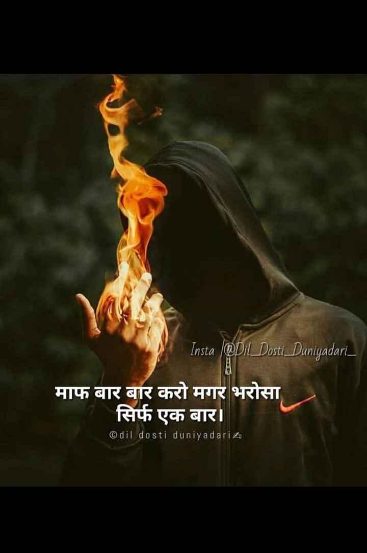 🤘🏻मेरा स्टाइल स्टेटमेंट - Insta @ Dil _ Dosti _ Duniyadari माफ बार बार करो मगर भरोसा सिर्फ एक बार । ©dil dosti duniyadaria - ShareChat