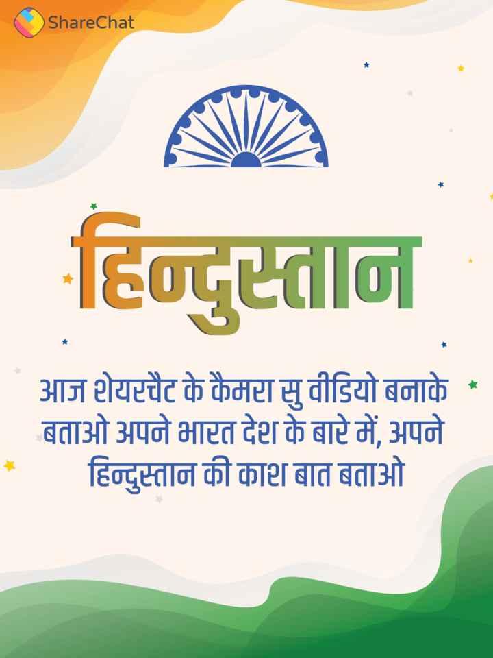 मेरा हिन्दुस्थान🙏 - ShareChat हिन्दुस्तान आज शेयरचैट के कैमरा सु वीडियो बनाके * बताओ अपने भारत देश के बारे में , अपने हिन्दुस्तान की काश बात बताओ - ShareChat