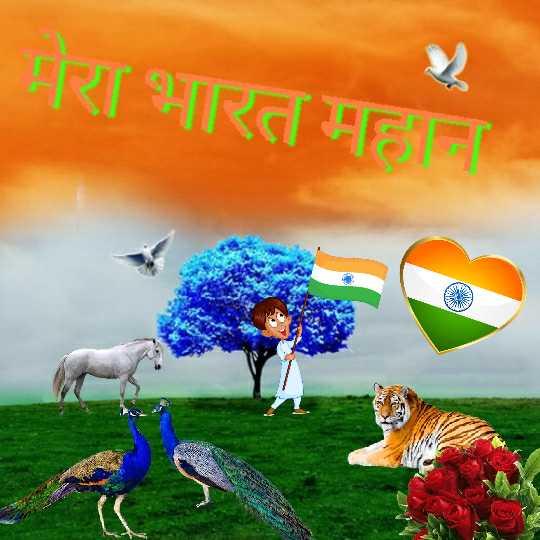 मेरा हिन्दुस्थान🙏 - मेरा भारत महान - ShareChat