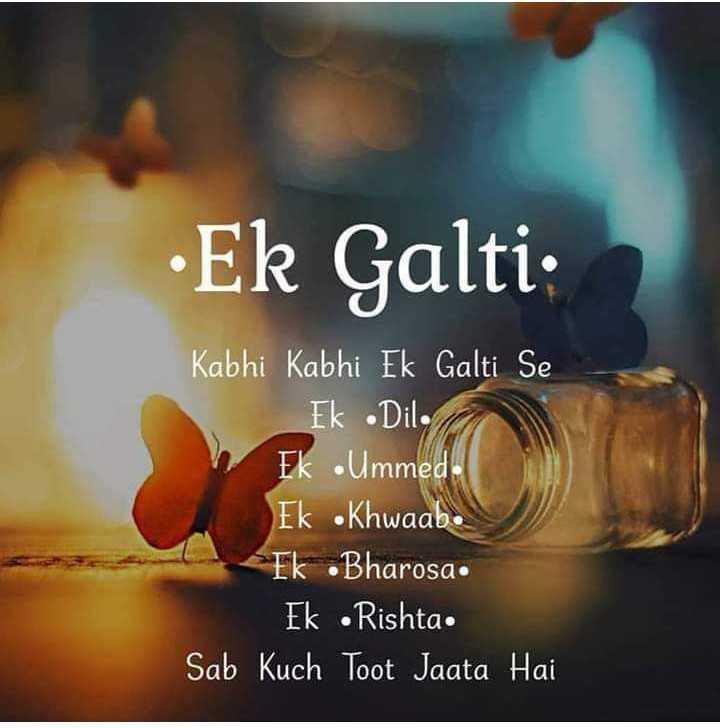 📒 मेरी डायरी - •Ek Galti : Kabhi Kabhi Ek Galti Se Ek . Dil . Ek Ummed . Ek Khwaab . Ek Bharosa . Ek Rishta Sab Kuch Toot Jaata Hai - ShareChat