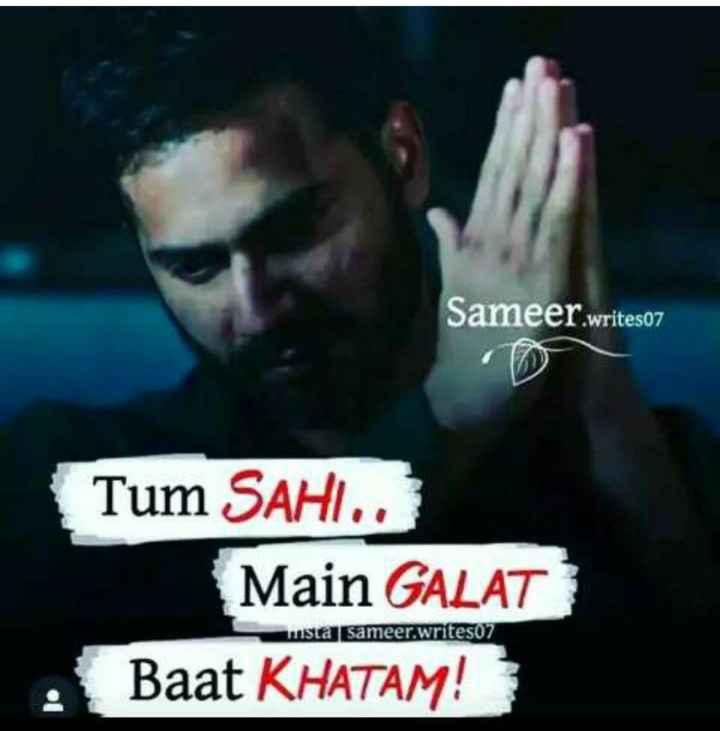📒 मेरी डायरी - Sameer . writes07 Tum SAHI . Main GALAT Baat KHATAM ! mista sameer . writes07 - ShareChat
