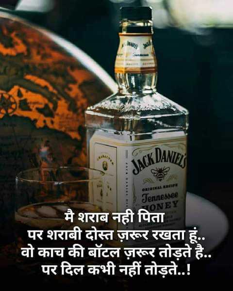 📒 मेरी डायरी - JALA DANILO OMATRALIAN Jennessee HONEY मै शराब नही पिता पर शराबी दोस्त ज़रूर रखता हूं . . वो काच की बॉटल ज़रूर तोड़ते है . . पर दिल कभी नहीं तोडते . . ! - ShareChat
