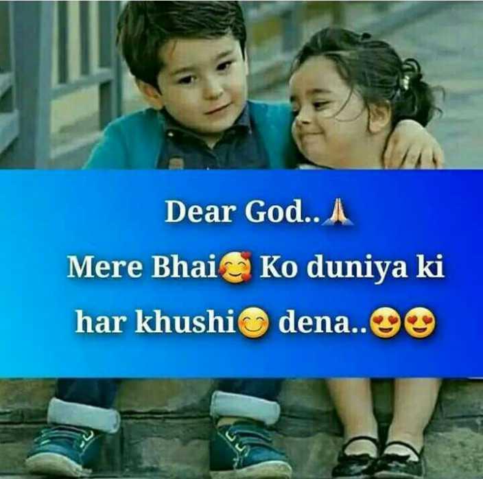 📒 मेरी डायरी - Dear God . . Mere Bhai Ko duniya ki har khushi dena . . - ShareChat