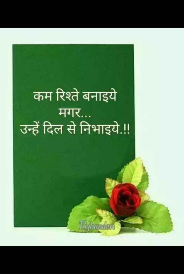 📒 मेरी डायरी - कम रिश्ते बनाइये मगर . . . उन्हें दिल से निभाइये । । shamtar - ShareChat