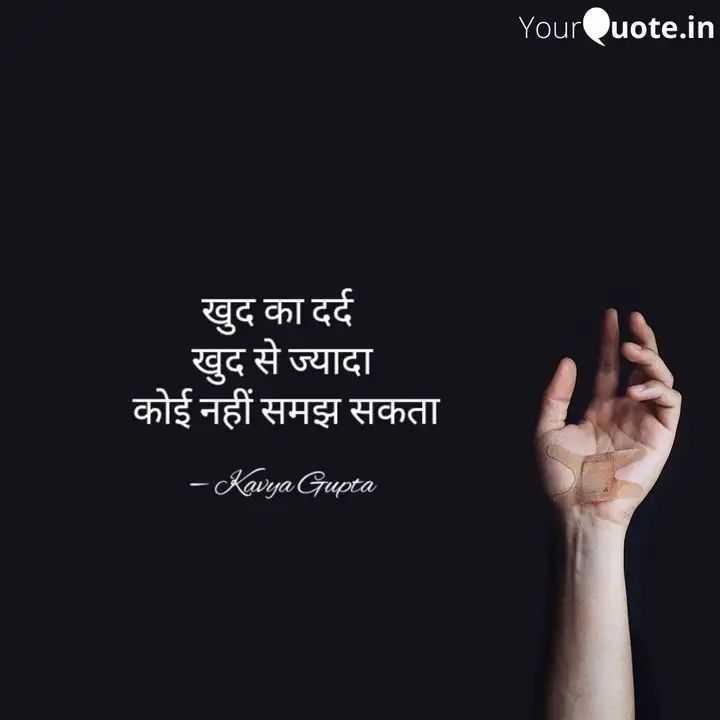 📒 मेरी डायरी - YourQuote . in खुद का दर्द खुद से ज्यादा कोई नहीं समझ सकता - Kavya Gupta - ShareChat
