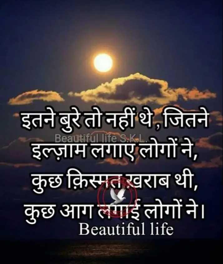 📒 मेरी डायरी - Beautiful life S . K इतने बुरे तो नहीं थे , जितने इल्ज़ाम लगाए लोगों ने , कुछ क़िस्मत ख़राब थी , कुछ आग लगाई लोगों ने । Beautiful life - ShareChat