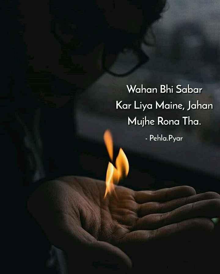 📒 मेरी डायरी - Wahan Bhi Sabar Kar Liya Maine , Jahan Mujhe Rona Tha . - Pehla . Pyar - ShareChat