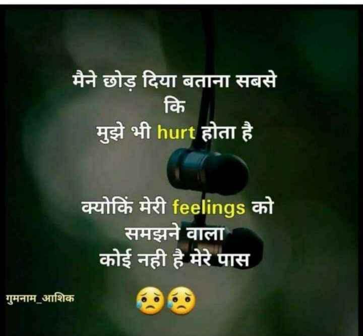📒 मेरी डायरी - मैने छोड़ दिया बताना सबसे कि मुझे भी hurt होता है Rillen # feelings ont समझने वाला कोई नही है मेरे पास गुमनाम आशिक - ShareChat