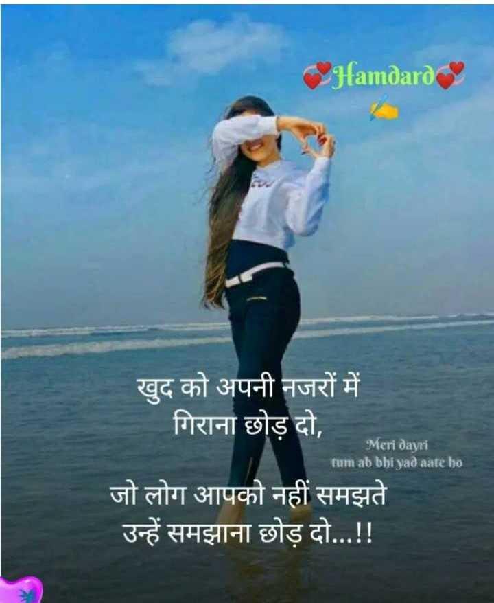 📒 मेरी डायरी - Hamdard खुद को अपनी नजरों में गिराना छोड़ दो , Meri dayri tum ab bhi yad aate ho जो लोग आपको नहीं समझते उन्हें समझाना छोड़ दो . . . ! ! - ShareChat