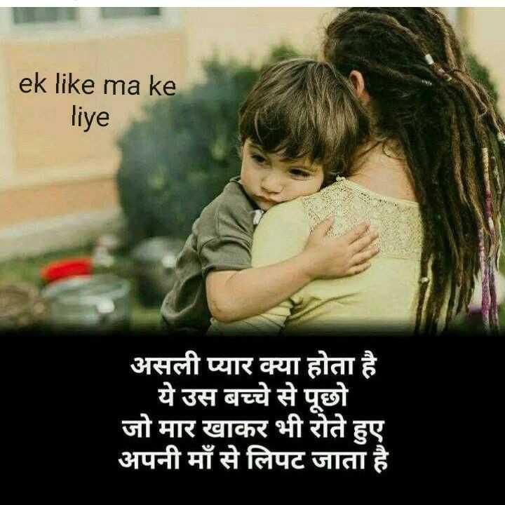 📒 मेरी डायरी - ek like ma ke liye असली प्यार क्या होता है । ये उस बच्चे से पूछो जो मार खाकर भी रोते हुए अपनी माँ से लिपट जाता है । - ShareChat