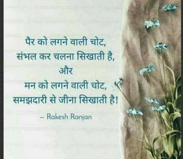 📒 मेरी डायरी - पैर को लगने वाली चोट , संभल कर चलना सिखाती है , और मन को लगने वाली चोट , समझदारी से जीना सिखाती है ! - Rakesh Ranjan - ShareChat