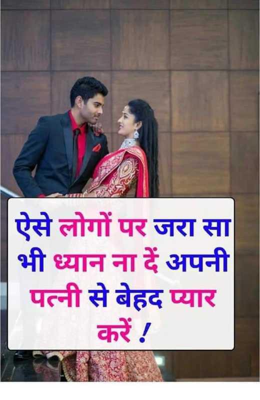 💖मेरी प्यारी पत्नी - 1 ऐसे लोगों पर जरा सा भी ध्यान ना दें अपनी पत्नी से बेहद प्यार करें ! - ShareChat
