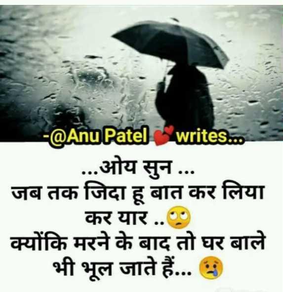 👭 मेरी प्यारी बहना - - @ Anu Patel writes . . . . . . ओय सुन . . . जब तक जिदा हू बात कर लिया कर यार . . क्योंकि मरने के बाद तो घर बाले भी भूल जाते हैं . . . 9 - ShareChat