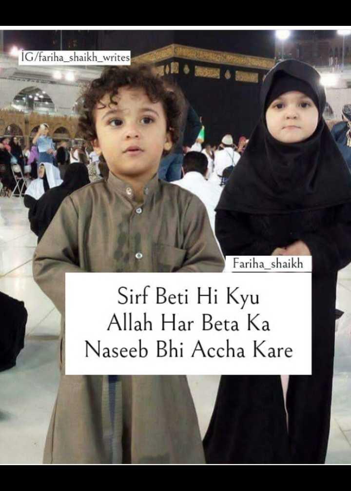 👭 मेरी प्यारी बहना - IG / fariha _ shaikh _ writes Fariha shaikh Sirf Beti Hi Kyu Allah Har Beta Ka Naseeb Bhi Accha Kare - ShareChat