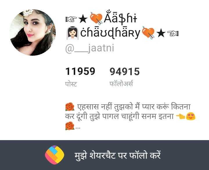 😊 मेरी मुस्कुराहट - Is★RAashi Chaudhary @ _ _ jaatni 11959 पोस्ट 94915 फॉलोअर्स - एहसास नहीं तुझको मैं प्यार करूं कितना कर दूंगी तुझे पागल चाहूंगी सनम इतना - 8 मुझे शेयरचैट पर फॉलो करें - ShareChat