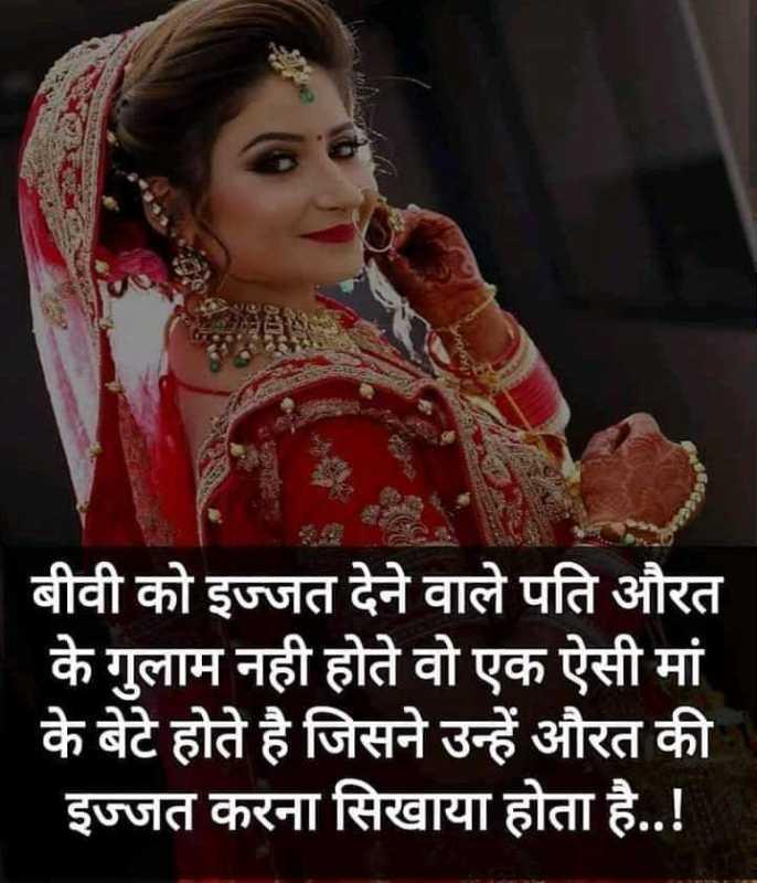 मेरे बारे में - बीवी को इज्जत देने वाले पति औरत के गुलाम नही होते वो एक ऐसी मां के बेटे होते है जिसने उन्हें औरत की इज्जत करना सिखाया होता है . . ! - ShareChat