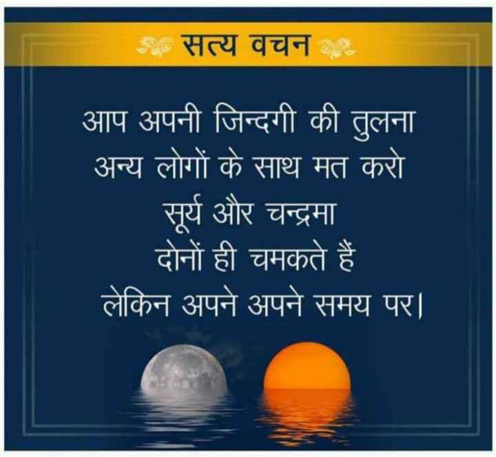 ☝ मेरे विचार - 3 सत्य वचन आप अपनी जिन्दगी की तुलना अन्य लोगों के साथ मत करो सूर्य और चन्द्रमा दोनों ही चमकते हैं लेकिन अपने अपने समय पर । - ShareChat