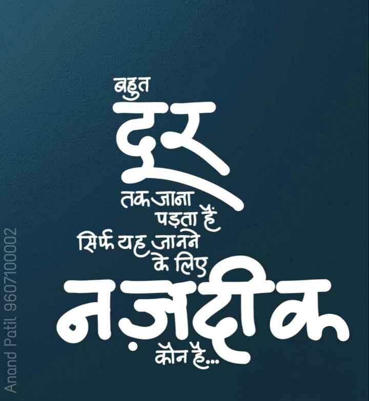 ☝ मेरे विचार - बहुत तकजाना पड़ता हैं सिर्फ यहHIA Anand Patil 9607100002 नजदीक कौन है . . . - ShareChat