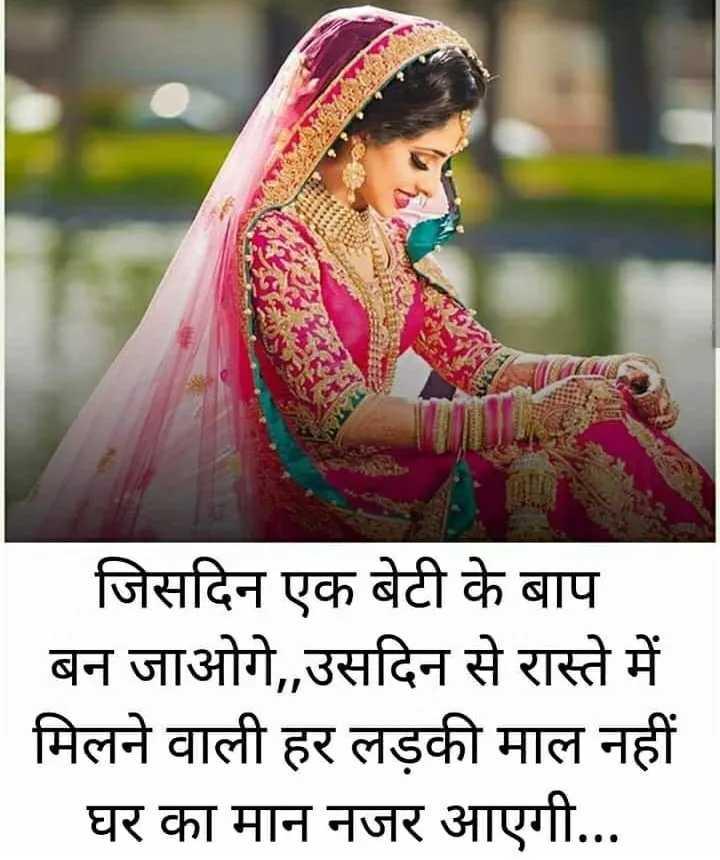 ☝ मेरे विचार - जिसदिन एक बेटी के बाप बन जाओगे , , उसदिन से रास्ते में मिलने वाली हर लड़की माल नहीं घर का मान नजर आएगी . . . - ShareChat