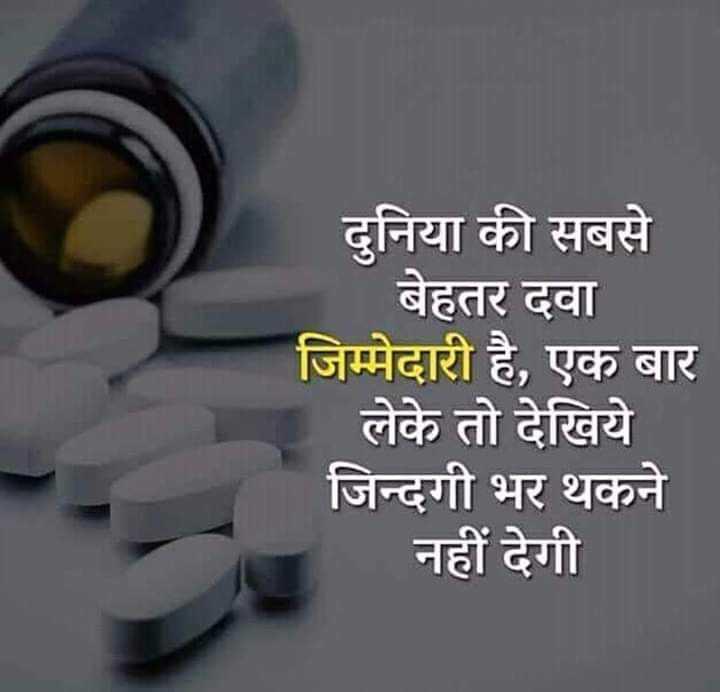 ☝ मेरे विचार - दुनिया की सबसे बेहतर दवा जिम्मेदारी है , एक बार लेके तो देखिये जिन्दगी भर थकने नहीं देगी - ShareChat