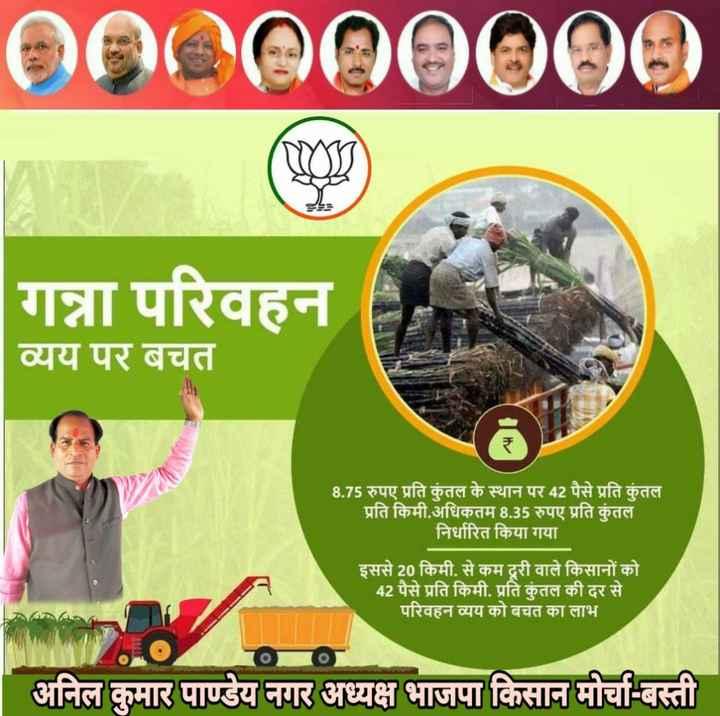 ☝ मेरे विचार - 00000000 गन्ना परिवहन व्यय पर बचत ₹ 8 . 75 रुपए प्रति कुंतल के स्थान पर 42 पैसे प्रति कुंतल प्रति किमी . अधिकतम 8 . 35 रुपए प्रति कुंतल निर्धारित किया गया इससे 20 किमी . से कम दूरी वाले किसानों को 42 पैसे प्रति किमी . प्रति कुंतल की दर से । परिवहन व्यय को बचत का लाभ TAITADAR अनिल कुमार पाण्डेय नगर अध्यक्ष भाजपा किसान मोर्चा - बस्ती - ShareChat