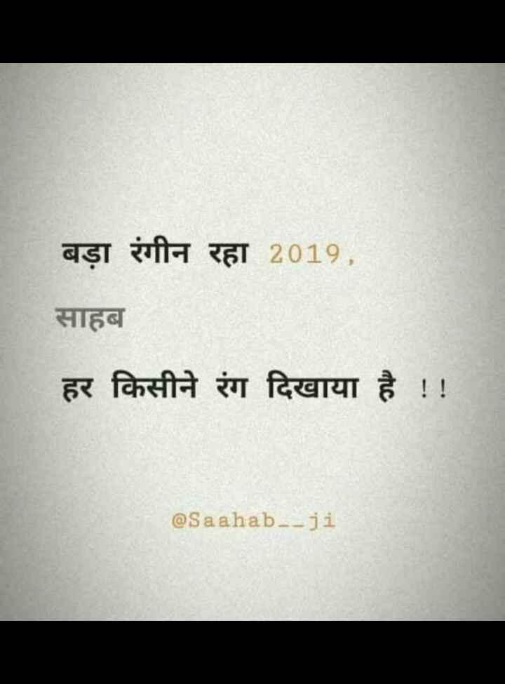 ☝ मेरे विचार - बड़ा रंगीन रहा 2019 , साहब हर किसीने रंग दिखाया है ! ! @ Saahab _ - ji - ShareChat