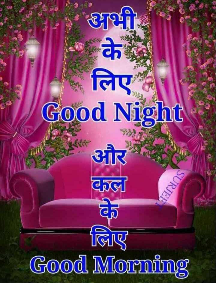 ☝ मेरे विचार - अभी * के | लिए Good Night और कल SURJEE लिए Good Morning - ShareChat