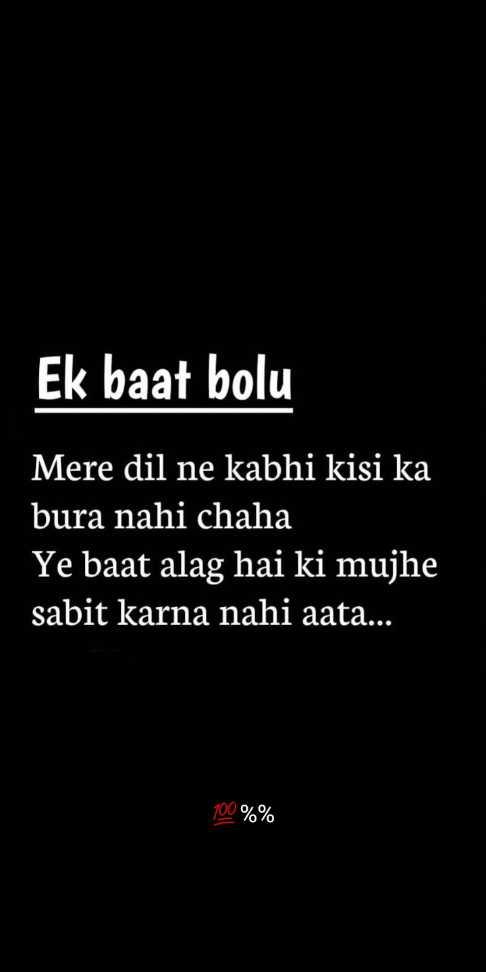 ☝ मेरे विचार - Ek baat bolu Mere dil ne kabhi kisi ka bura nahi chaha Ye baat alag hai ki mujhe sabit karna nahi aata . . . 100 % % - ShareChat