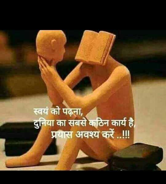 मेरे विचार - स्वयं को पढ़ना , दुनिया का सबसे कठिन कार्य है । प्रयास अवश्य करें . . ! ! ! - ShareChat