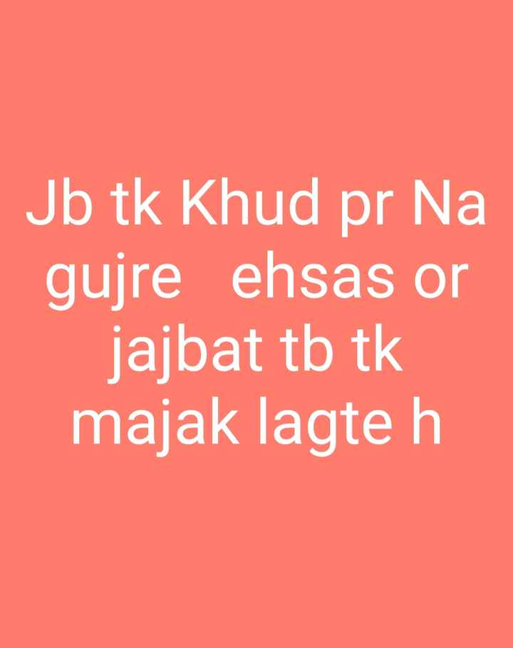☝ मेरे विचार - Jb tk Khud pr Na gujre ehsas or jajbat tb tk majak lagte h - ShareChat